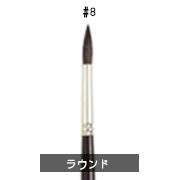 筆#8サイズ1本