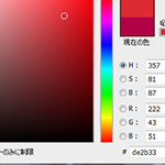 水彩時間-ホルベイン水彩カラーピッカー