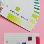 水彩時間-オリジナルカラーチャート