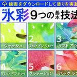 水彩9つの基本技法本のアイキャッチ画像