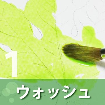 水彩の技法-ウォッシュ(水彩画,水彩イラストの描き方,ぬり方)