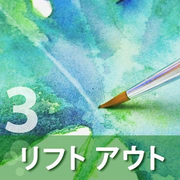 水彩の技法-リフトアウト(水彩画,水彩イラストの描き方,ぬり方)