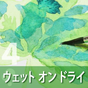 水彩の技法-ウェットオンドライ(水彩画,水彩イラストの描き方,ぬり方)