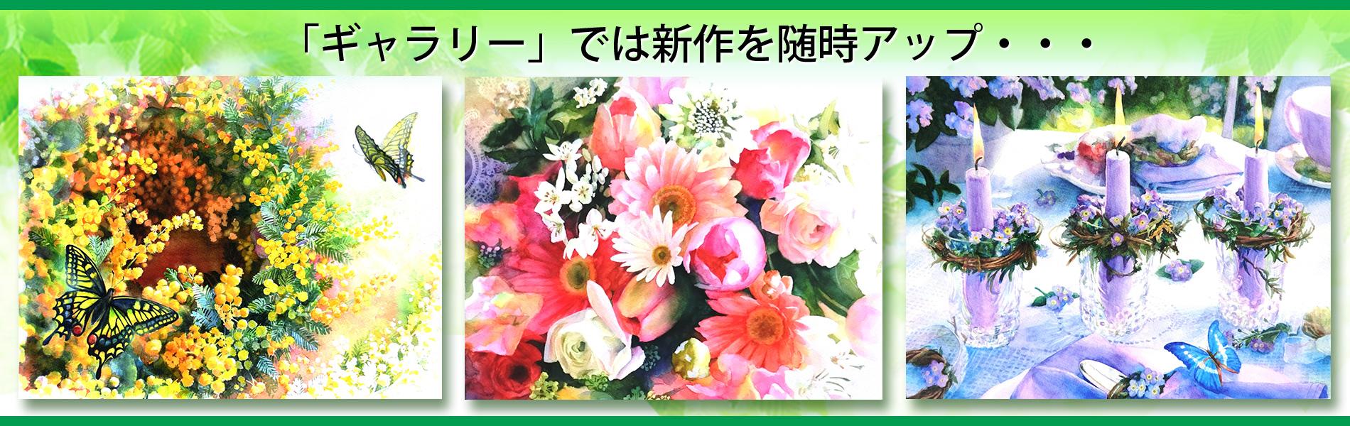 水彩画(花の絵)-2