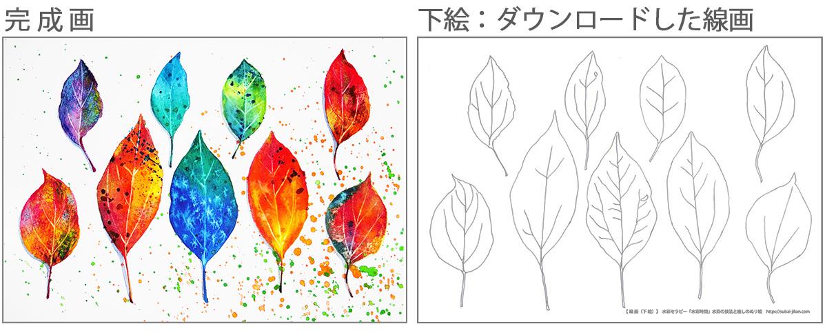 水彩画:9枚の葉っぱと下絵