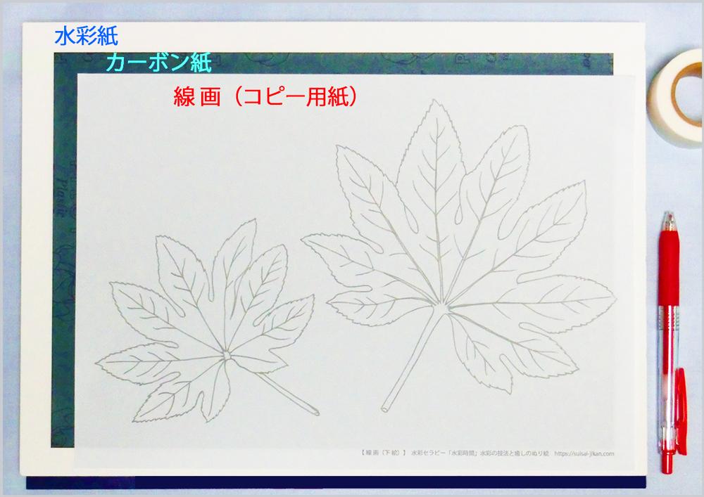 水彩画の下絵をトレースする手順1