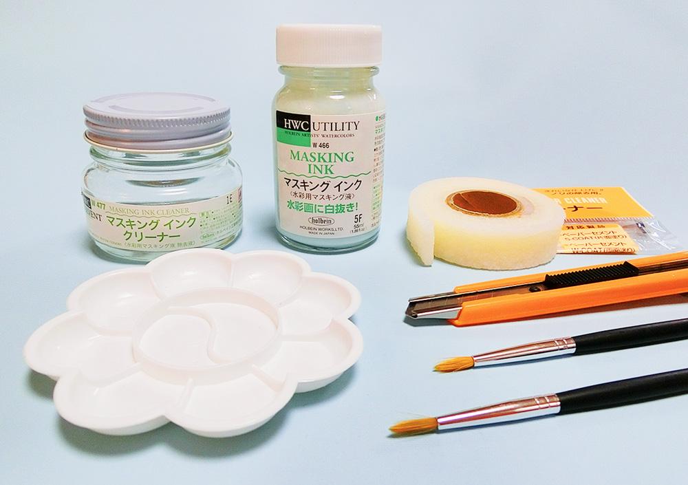水彩で「白抜き」するための道具